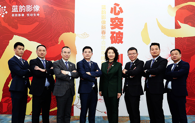 Lanmage holds 2020 Spring Festival Annual Symposium and year-end Commendation Conference